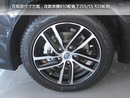 赤峰新款奔腾B50进店实拍 新增1.8L车型