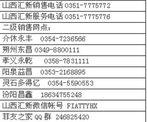 太原广汽菲亚特教师节 更多优惠享不停 高清图片