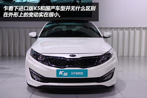 网上车市实拍起亚K5混动版高清图片