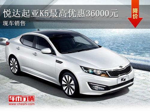 悦达起亚K5最高优惠36000元 店内现车销售