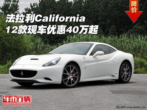 12款法拉利California  现车优惠40万起