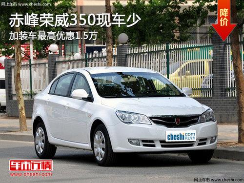 赤峰荣威350加装车最高优惠1.5万 现车少