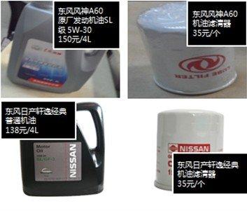 经典轩逸更换防冻液的正确步骤