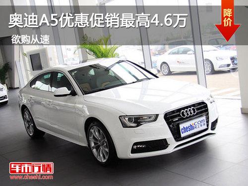 奥迪A5优惠促销最高4.6万 少量现车供应