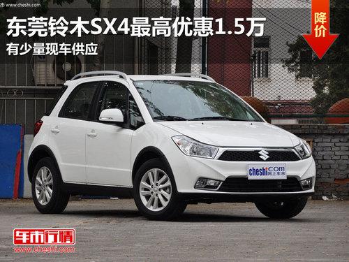 东莞铃木SX4最高优惠1.5万 有少量现车