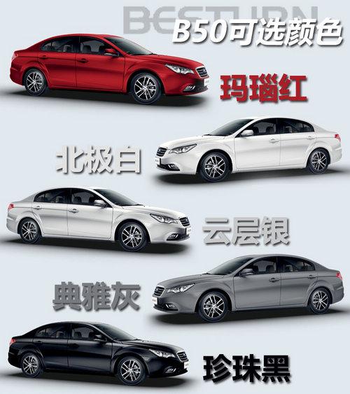 1.6L尊贵型值得入手 新奔腾B50购车指南