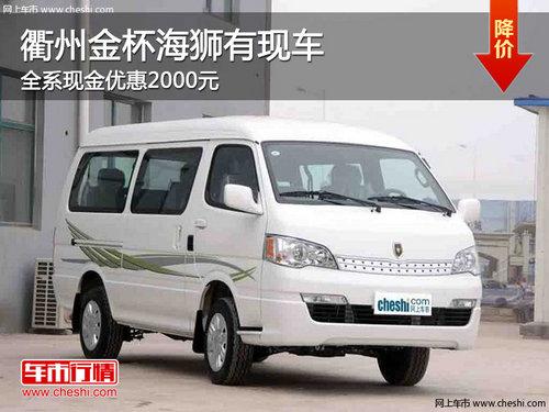 衢州金杯海狮全系现金优惠2000元 有现车