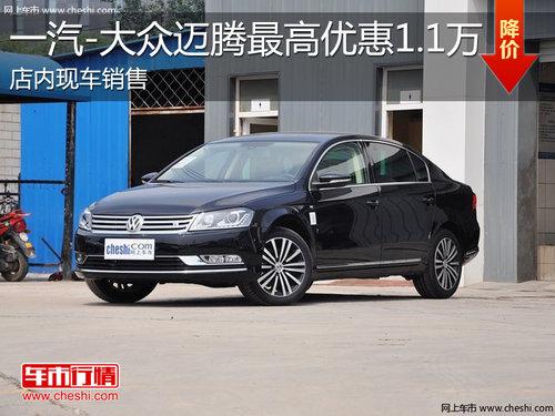 淄博一汽-大众迈腾购车最高优惠1.1万元