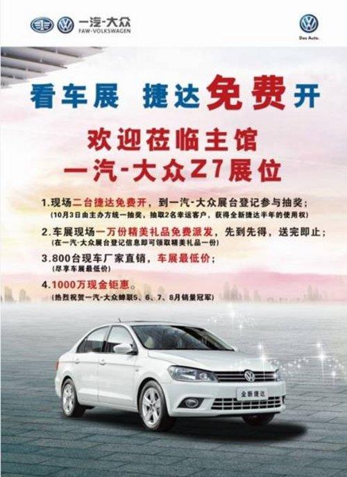 南昌一汽-大众 9月28日起车展价提前享