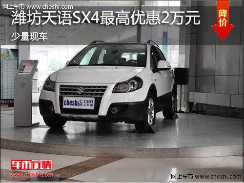 潍坊天语X4最高优惠2万元 少量现车销售