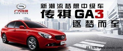 广汽传祺GA3集中交车 全系车型豪礼钜惠