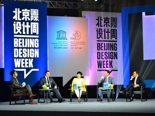 """北京国际设计周 """"汽车设计年会""""召开"""
