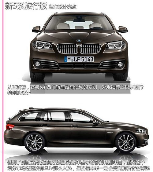 新BMW 5系旅行版新车学堂 售48.9-72.7万