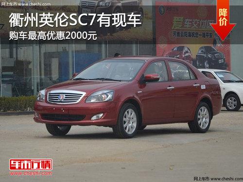 衢州吉利英伦SC7最高优惠2000元 有现车