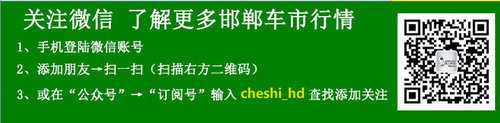 邯郸奇瑞新E5降2000元 10月19日体育场车展