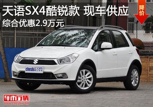 天语SX4酷锐款现车销售 综合优惠2.9万