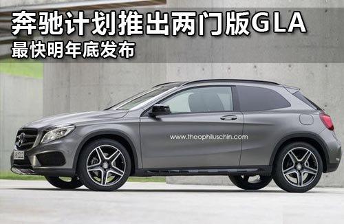 奔驰计划推出两门版GLA 最快明年底发布