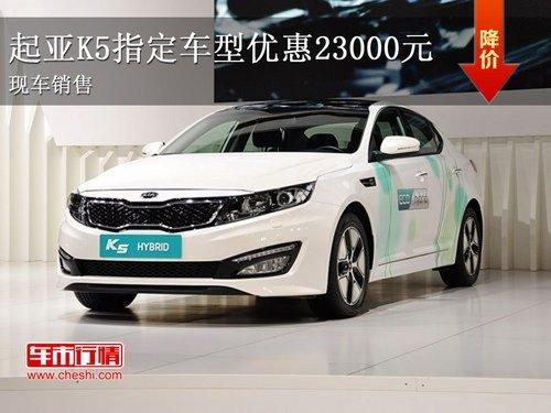 悦动起亚K5指定车型优惠23000元 店内现车销售
