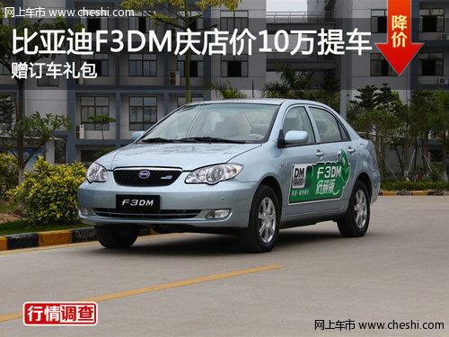 比亚迪F3DM庆店价10万提车 赠订车礼包