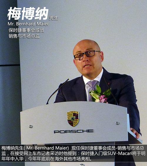 保时捷Macan明年4月入华 预售50-70万元