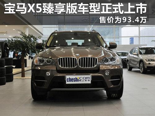 宝马X5臻享版车型正式上市 售价为93.4万