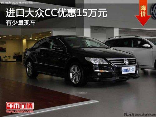 重庆进口大众CC优惠15万元 有少量现车