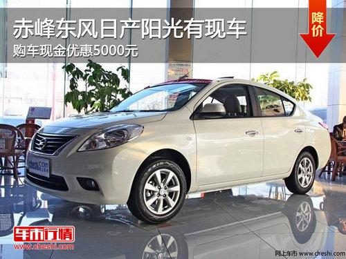 赤峰东风日产阳光现金优惠5000元 有现车