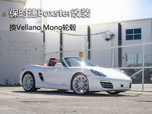 保时捷Boxster改装 换Vellano Mono轮毂