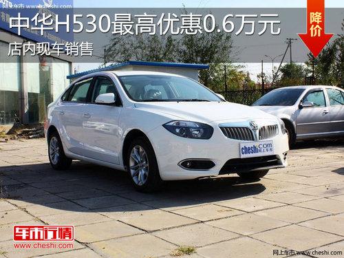 淄博中华H530现车销售 最高优惠0.6万元