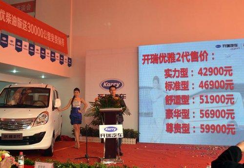 前驱商务车开瑞优雅2代上市暨翔驰开业高清图片