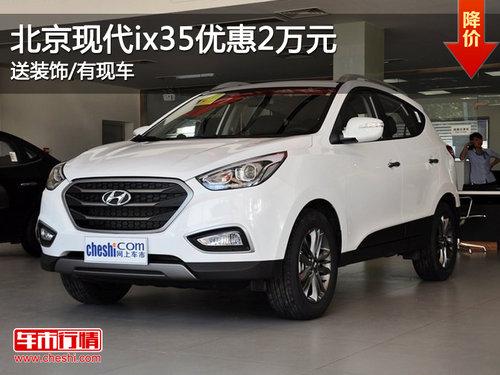 北京现代ix35优惠2万元 送装饰/有现车