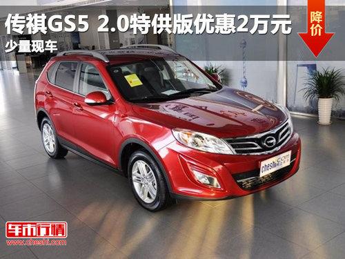 传祺GS5 2.0特供版优惠2万 店内少量现车