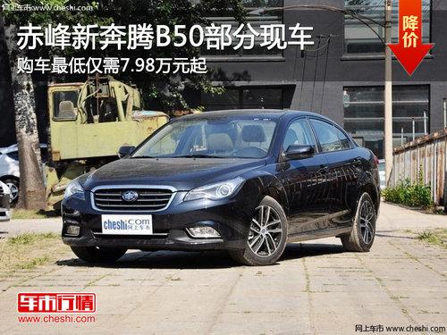 赤峰新奔腾B50最低仅需7.98万 部分现车