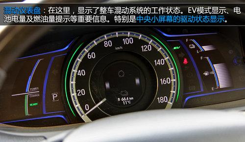 混动雅阁2.0L将国产 百公里油耗仅3.3L