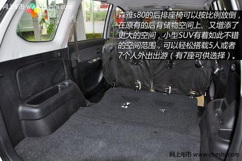 上海车市 小车型 大空间 车市到店实拍森雅s80     森雅s80其后排座椅图片