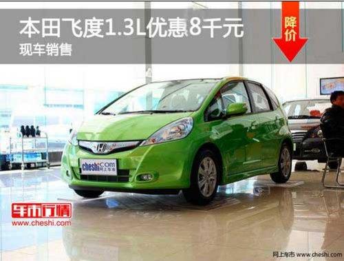长春广本飞度最高优惠8千元 现车销售