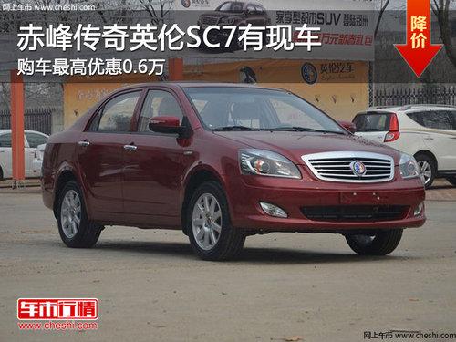 赤峰传奇英伦SC7最高优惠0.6万 现车充足