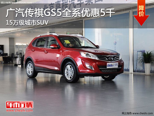 广汽传祺GS5全系优惠5千 15万级城市SUV