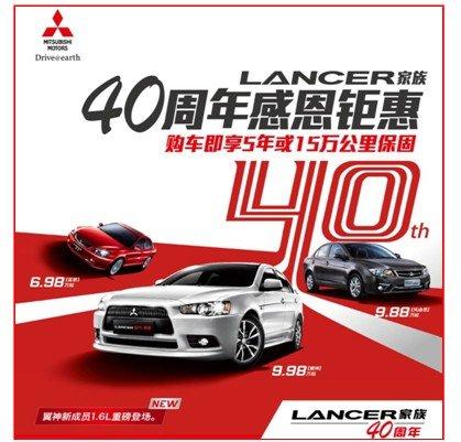 LANCER 家族40周年 三菱全系感恩钜惠!