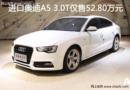 进口奥迪A5 3.0T一口价仅售52.80万元
