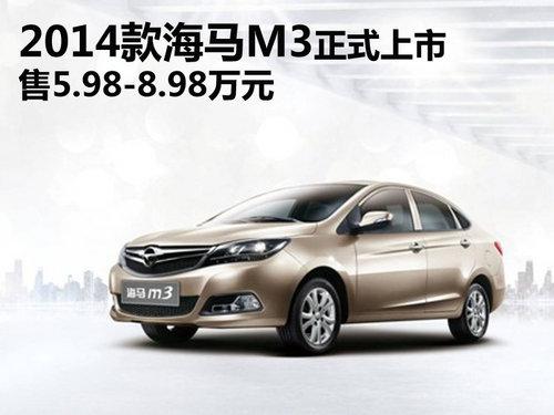2014款海马M3正式上市 售5.98-8.98万元