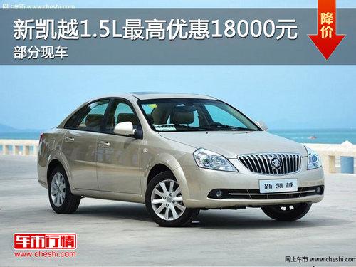 新凯越1.5L最高优惠18000元 店内现车销售