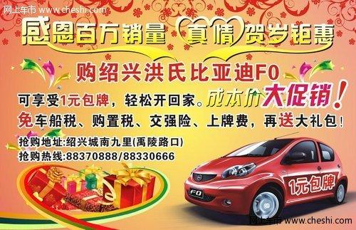 绍兴洪氏比亚迪购F0享1元包牌 现车销售