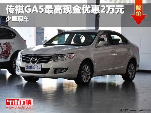 传祺GA5最高现金优惠2万元   少量现车