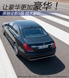 不仅仅是豪华舒适 奔驰S级对比奥迪A8L