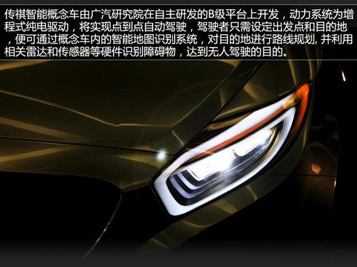 概念车WITSTAR亮相 传祺车展推智驾系统