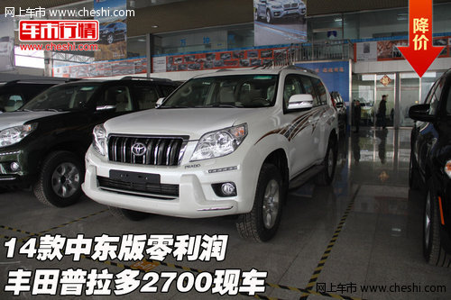 2014款中东丰田普拉多2700现车 零利润 高清图片