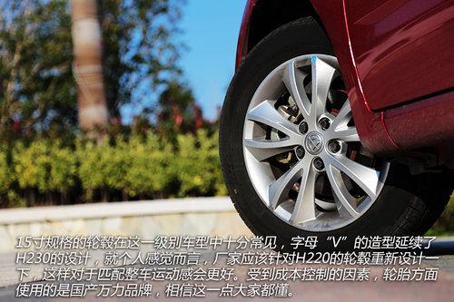 外型更加动感/工艺需提升 试驾中华H220
