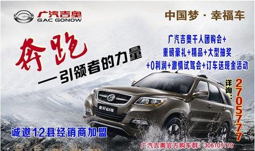 SUV千人团购会招募—吉奥力拓店最后一次钜惠盛宴