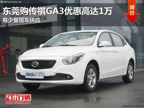 东莞传祺GA3睿动版优惠1万 有少量现车